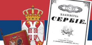 Dan državnosti Republike Srbije- Sretenje Gospodnje