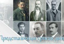 Dan srpske diplomatije