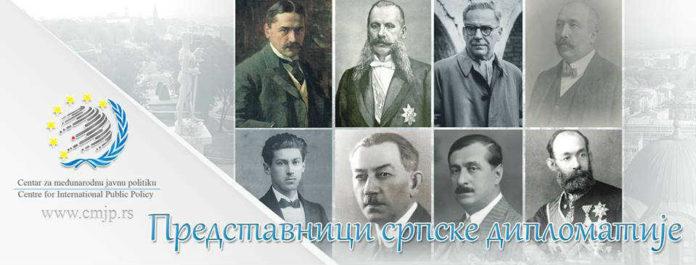 Dan srpske diplomatije 29. maj