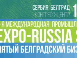 EKSPO - RUSIJA SRBIJA 2018
