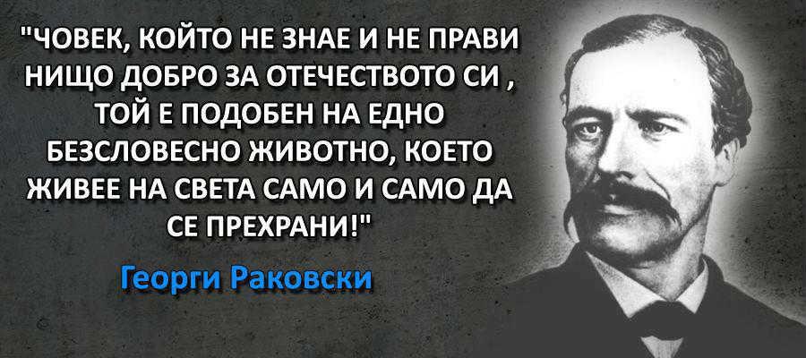 Georgi Rakovski