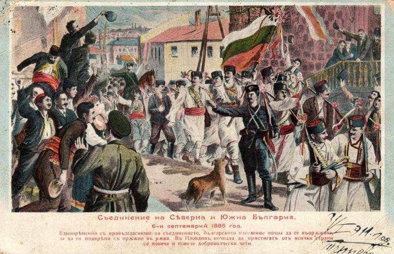 Ujedinjenje Istočne Rumelije i Bugarske u Plovdivu