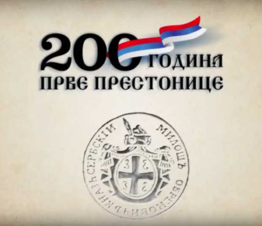 Kragujevac - prva prestonica moderne Srbije (1818-1841)