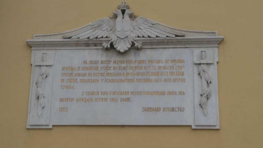 Spomen tabla posvećena objavi nezavisnosti Srbije na Staroj Miloševoj crkvi