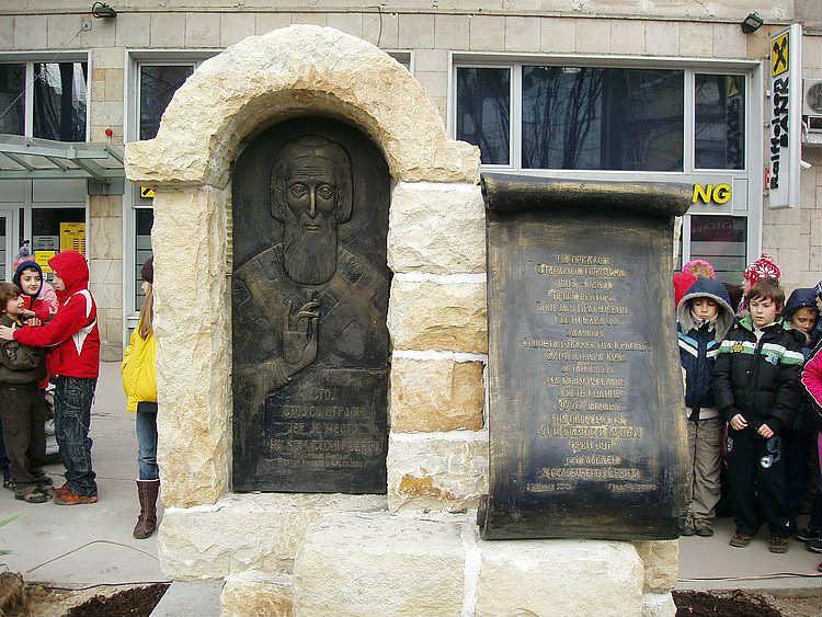 Spomenik posvećen prvoj proslavi Svetog Save u Kragujevcu