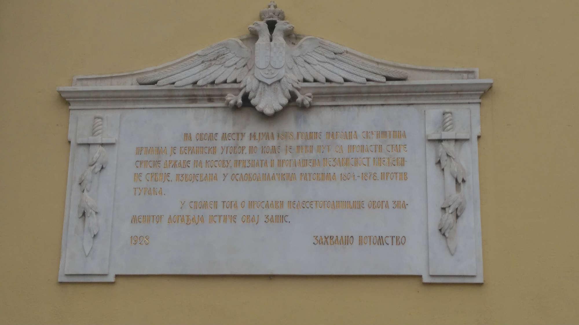 Spomen ploča na Hramu Svete Trojice u Kragujevcu o proglašenju nezavisnosti Srbije za koju je zaslužan Jovan Ristić